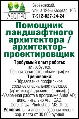 Леспром