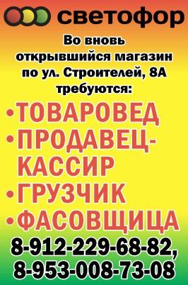 Вакансии Светофор