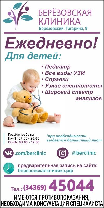 Берёзовская клиника