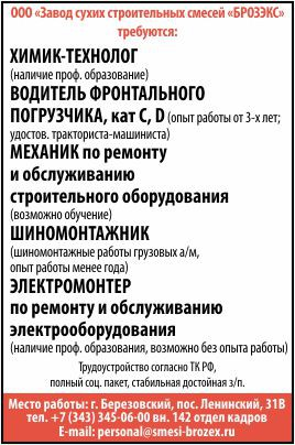 ЗССС Брозекс