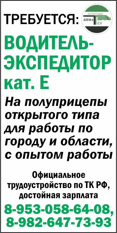 Шматекс