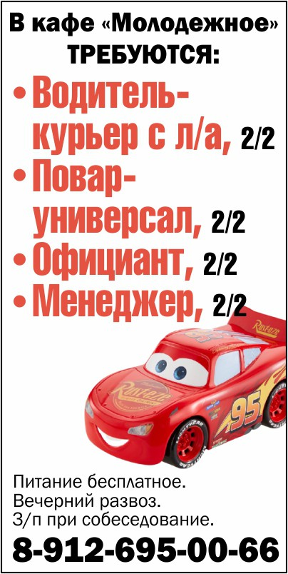 "Кафе ""Молодежное"""