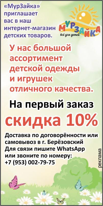 Интернет-магазин детских товаров Мурзайка
