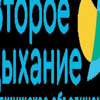 Второе дыхание Медицинский центр в Березовском