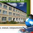 Школа №10 п. Монетный