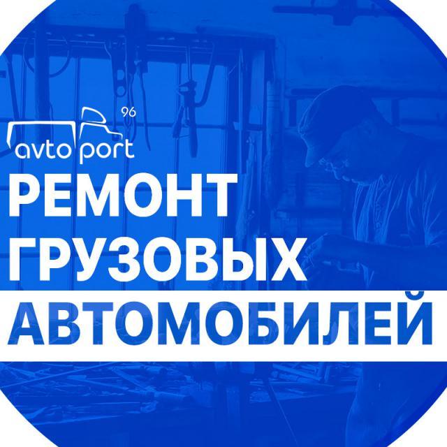 Автопорт96, ИП Харитонов, Ремонт грузовых автомобилей