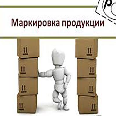 Этимир, Маркировка товаров, штриховое кодирование
