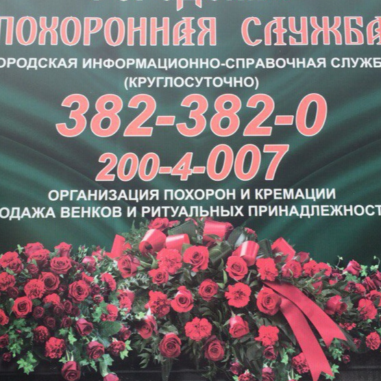 Городская похоронная служба, Ритуальные услуги
