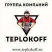 ТПК Теплокофф Урал