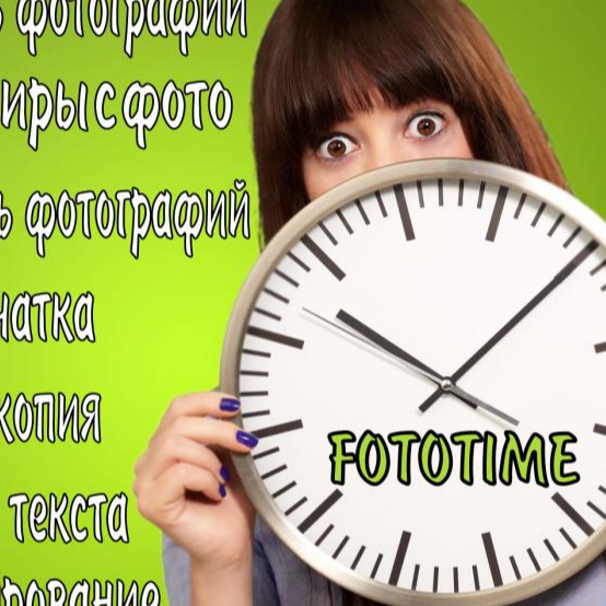 Fototime, Полиграфические услуги, фотоуслуги