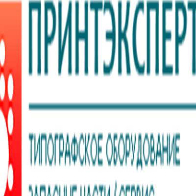 Принтэксперт, Типографское оборудование