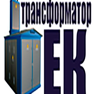 Трансформатор-Ек, Масляные трансформаторы и трансформаторные подстанции