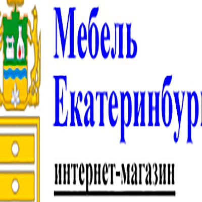 Мебель-Екатеринбург, Интернет-магазин, магазин мебели