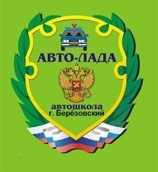 АВТОШКОЛА АВТО-ЛАДА Берёзовский