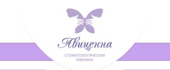 АВИЦЕННА, стоматологическая клиника