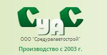 """СУАС, ООО """"Средуралавтострой"""""""