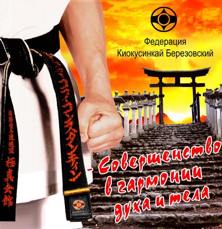 МОО Федерация киокусинкай Березовский. Спротивный Клуб «Феникс»