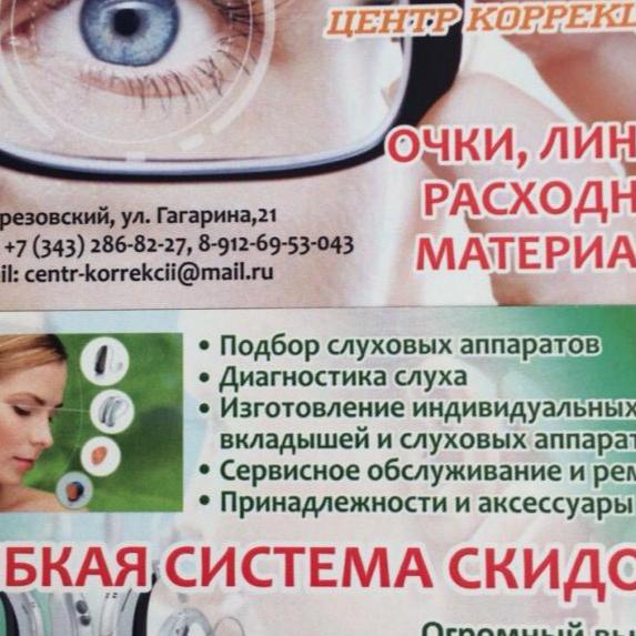 Центр Коррекции Салон оптики и слуховых аппаратов