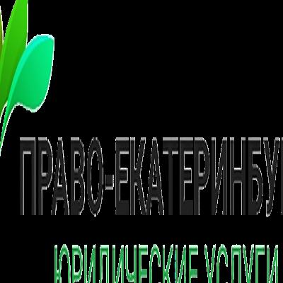 Право-Екатеринбург Юридическая компания