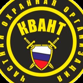 КВАНТ Частная охранная организация