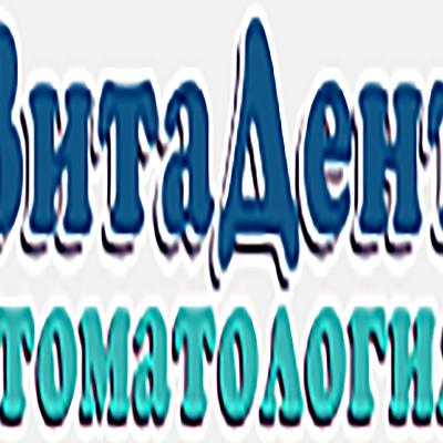 Вита-Дент Стоматологическая клиника