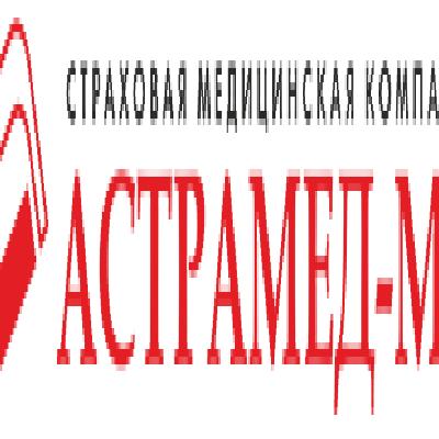 АСТРАМЕД-МС Страховая медицинская компания