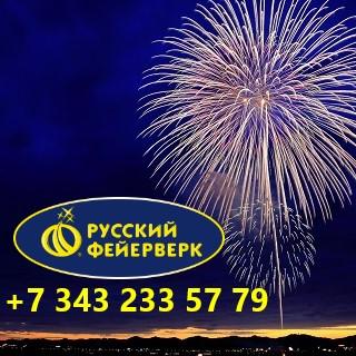 Русский фейерверк Сеть магазинов пиротехники