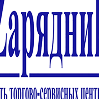 Zарядниk Сеть торгово-сервисных центров