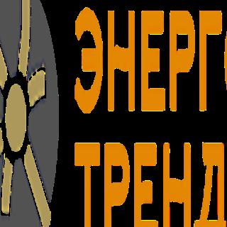 ЭнергоТренд Электромонтажная организация