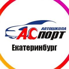 АСпорт Сеть автошкол