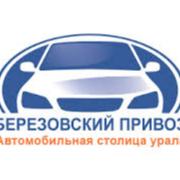 Березовский привоз Торговый центр