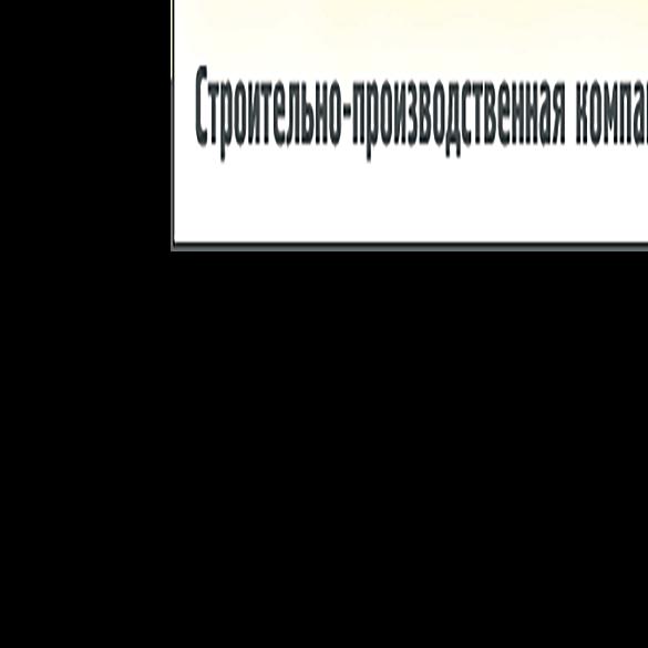 БетонТехСтрой Торгово-производственная компания