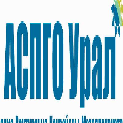 АСПГО Урал Торговая компания